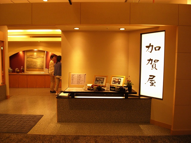 加賀屋 東京有明店