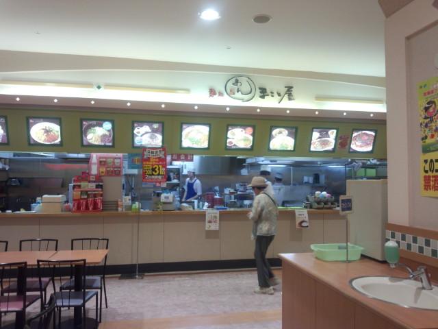 まこと屋 イオン三原店