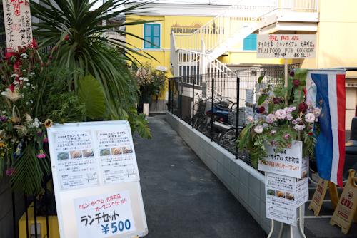 クルン・サイアム 大井町店