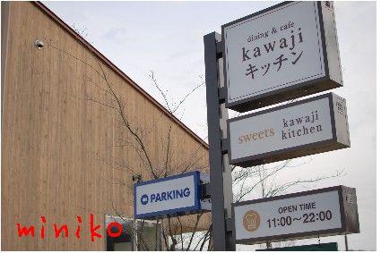 kawajiキッチン