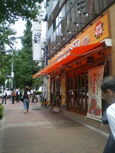 太陽のトマト麺 新御茶の水支店