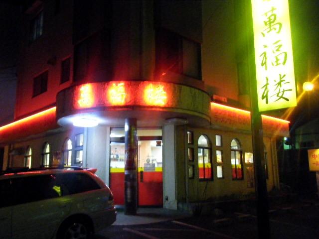 中国料理萬福楼 瀬戸店