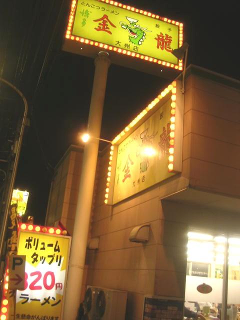 博多金龍 大洲店