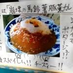 天の勢 地球カレー - 崩壊の馬鈴薯豚薫カレー ジャガイモポタージュ 優スパしい!! チーズィー!!