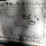 天の勢 地球カレー - 辛酸の豚・豆・トマトカレー ゴア風ポークビンダルー メキシアレンジ  地球カレー史上最もホットなカレー