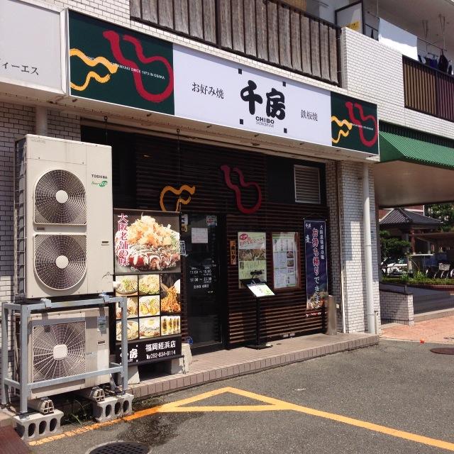 千房 福岡姪浜店
