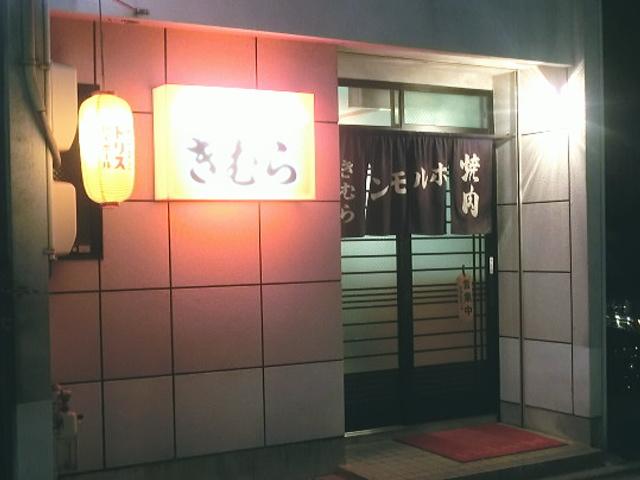 きむら焼肉ホルモン 朝日町店