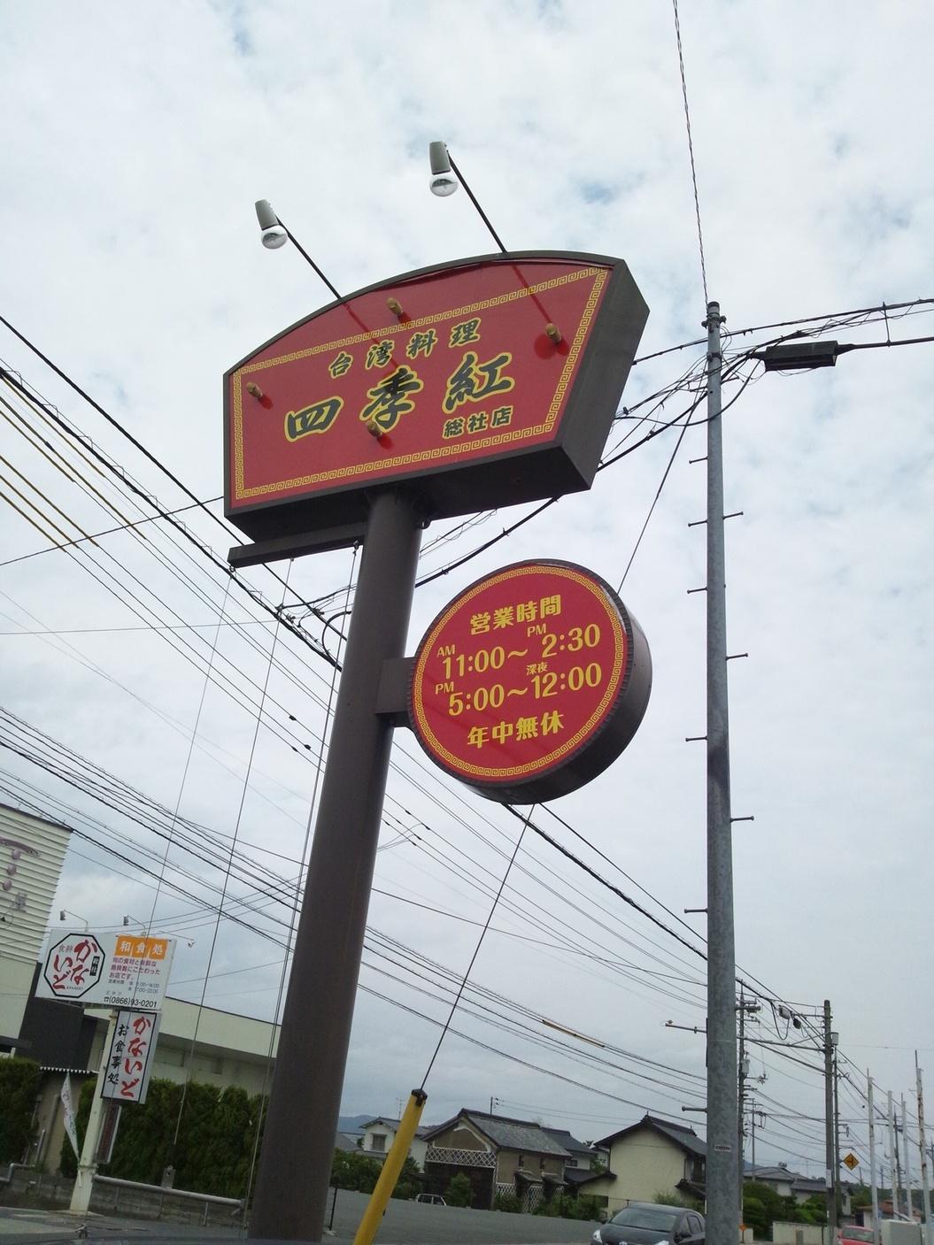 台湾料理 四季紅 総社店