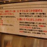油そば 東京油組総本店 - 油そばの食べ方