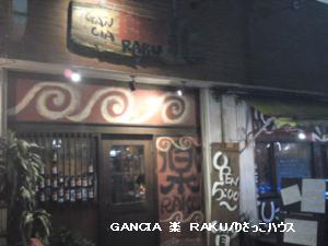 GANCIA 楽 RAKU