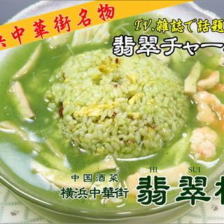 安全・安心・無添加!名物翡翠炒飯は皆様の体を大切にします。