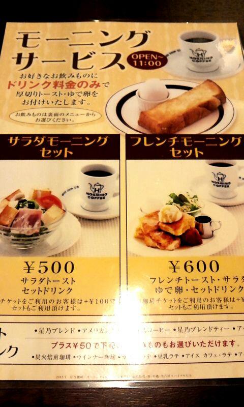星乃珈琲店  エキア川越店