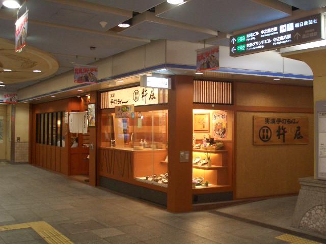 杵屋  堂島地下街店