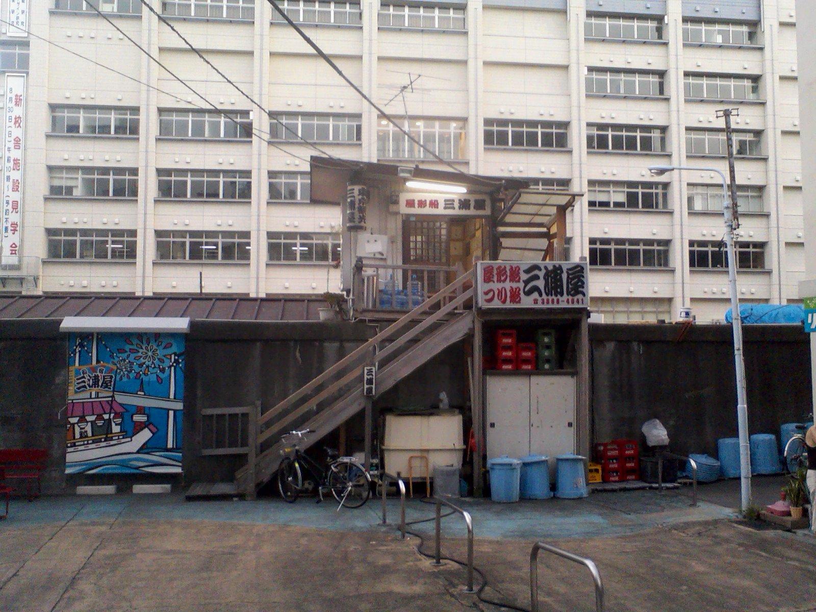 船宿 三浦屋