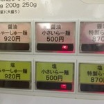 くじら食堂 - 2013年 券売機