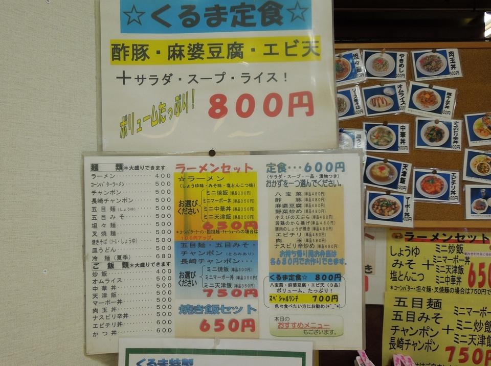 くるま コープ箕面中央店