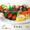 大漁寿し - 料理写真:
