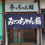 みっちゃん鮨 - みっちゃん鮨 稚内