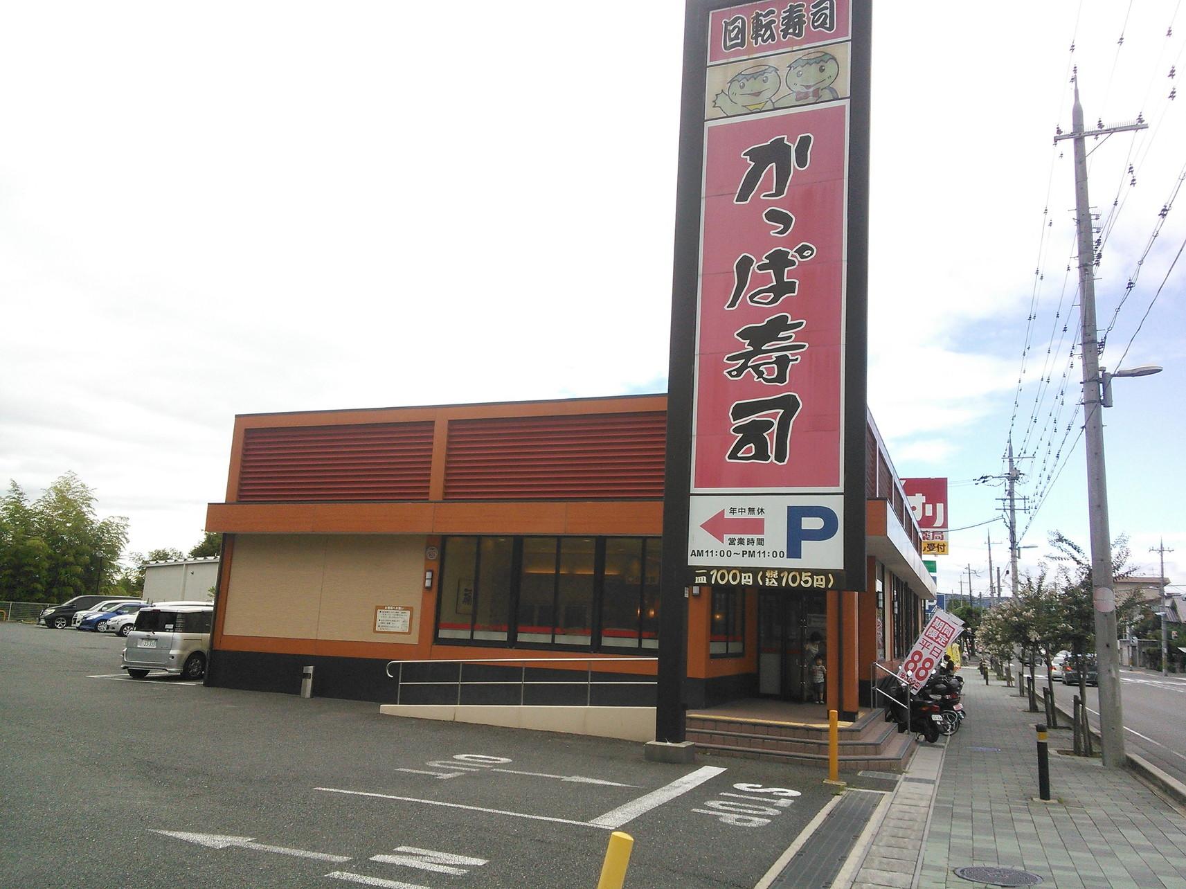 かっぱ寿司 八幡店