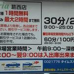 21105168 - 201308 魚河岸寿司 パーキングの料金は(゜o゜)?