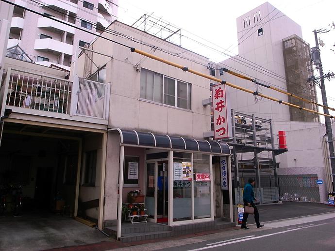 菊井かつ 黒川支店