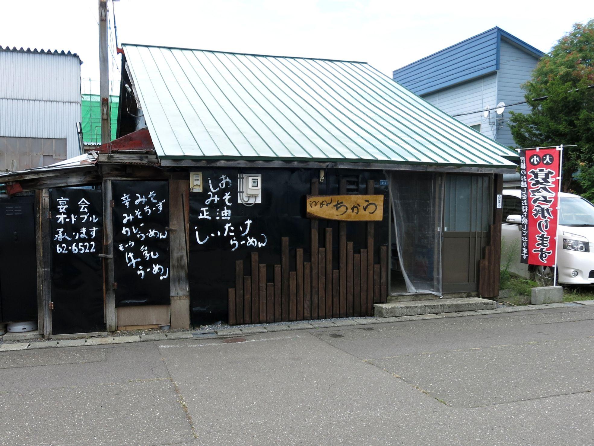らーめん ちから 上砂川店
