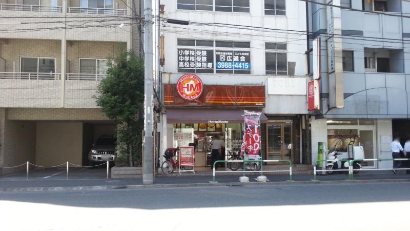 ほっともっと 南大塚店