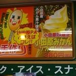 小田原パーキングエリア(下り線)スナックコーナー -