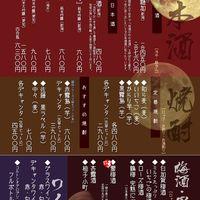 魚に合う端麗辛口の日本酒を取り揃えています。