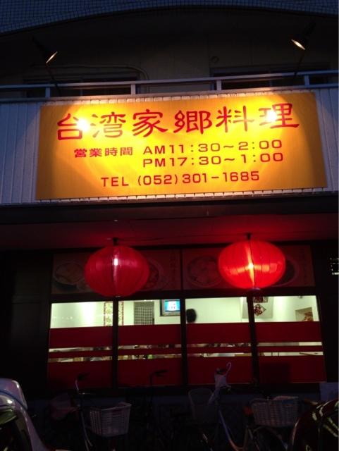 台湾家郷料理 大宝