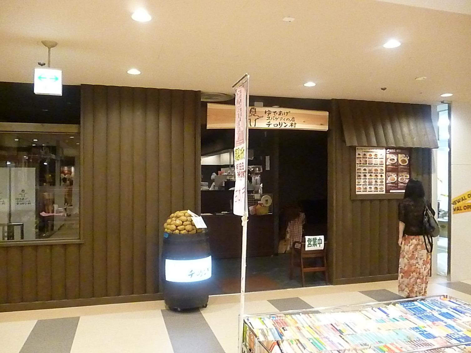 チロリン村 小樽店