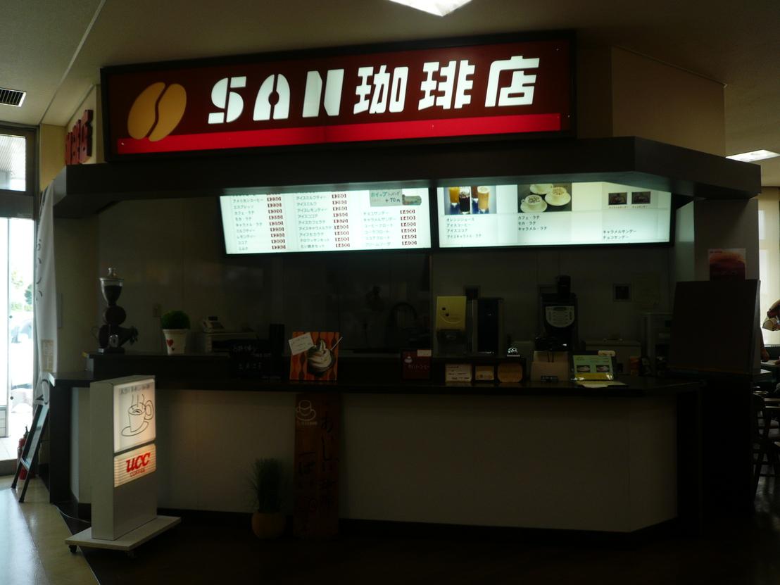 SAN珈琲店