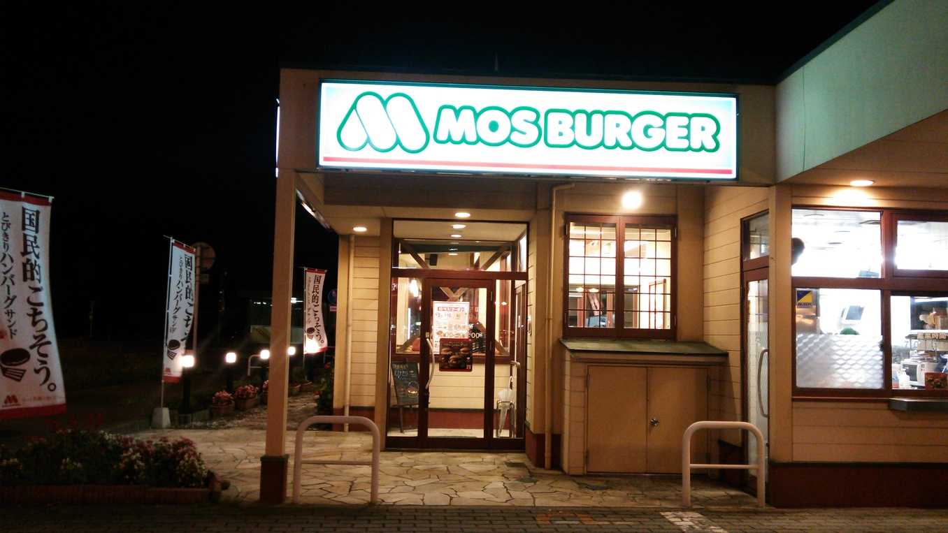 モスバーガー 郡山安積店