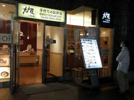 大戸屋 新宿アイランドイッツ店