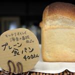 海音 - プレーン食パン400円
