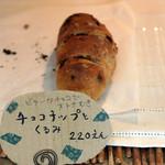 海音 - チョコチップとくるみ220円