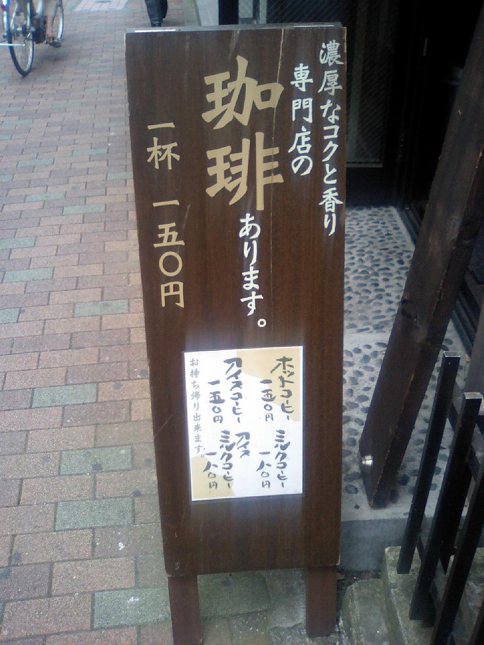やなか珈琲店 目黒店