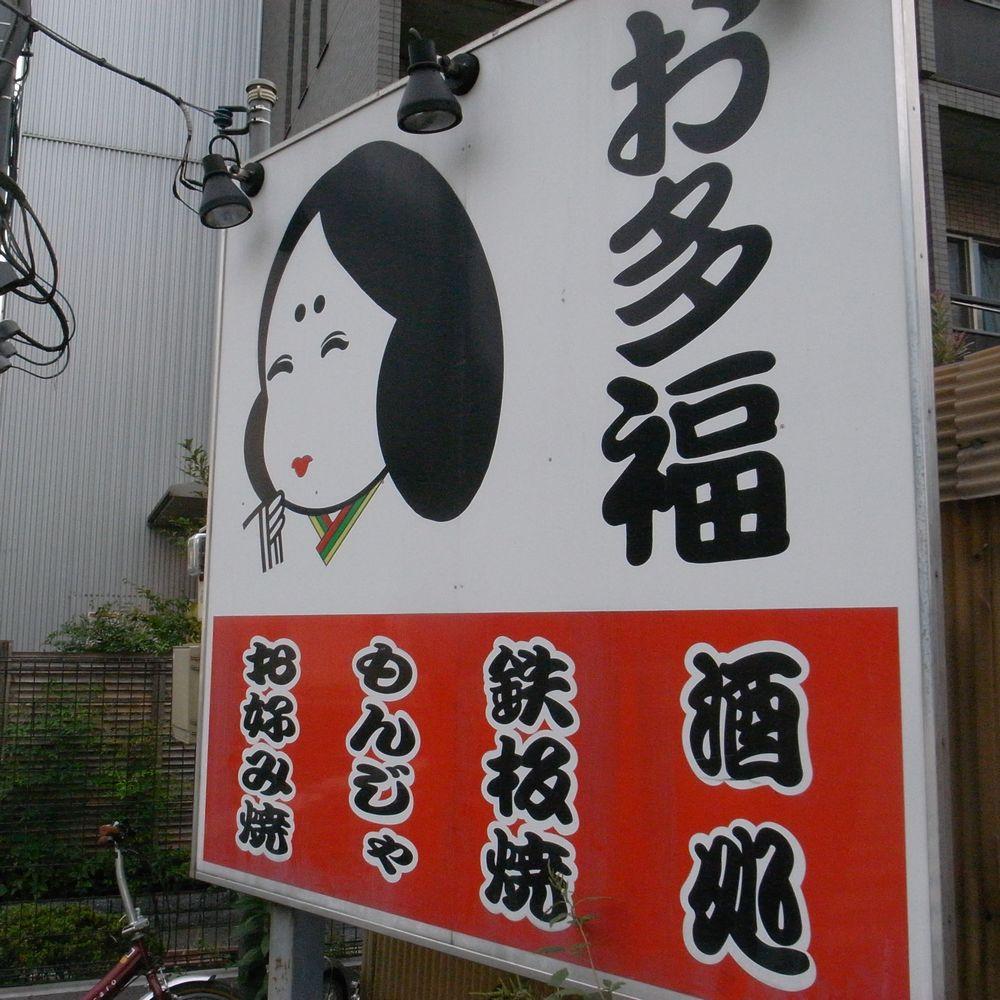 お多福 枝川店