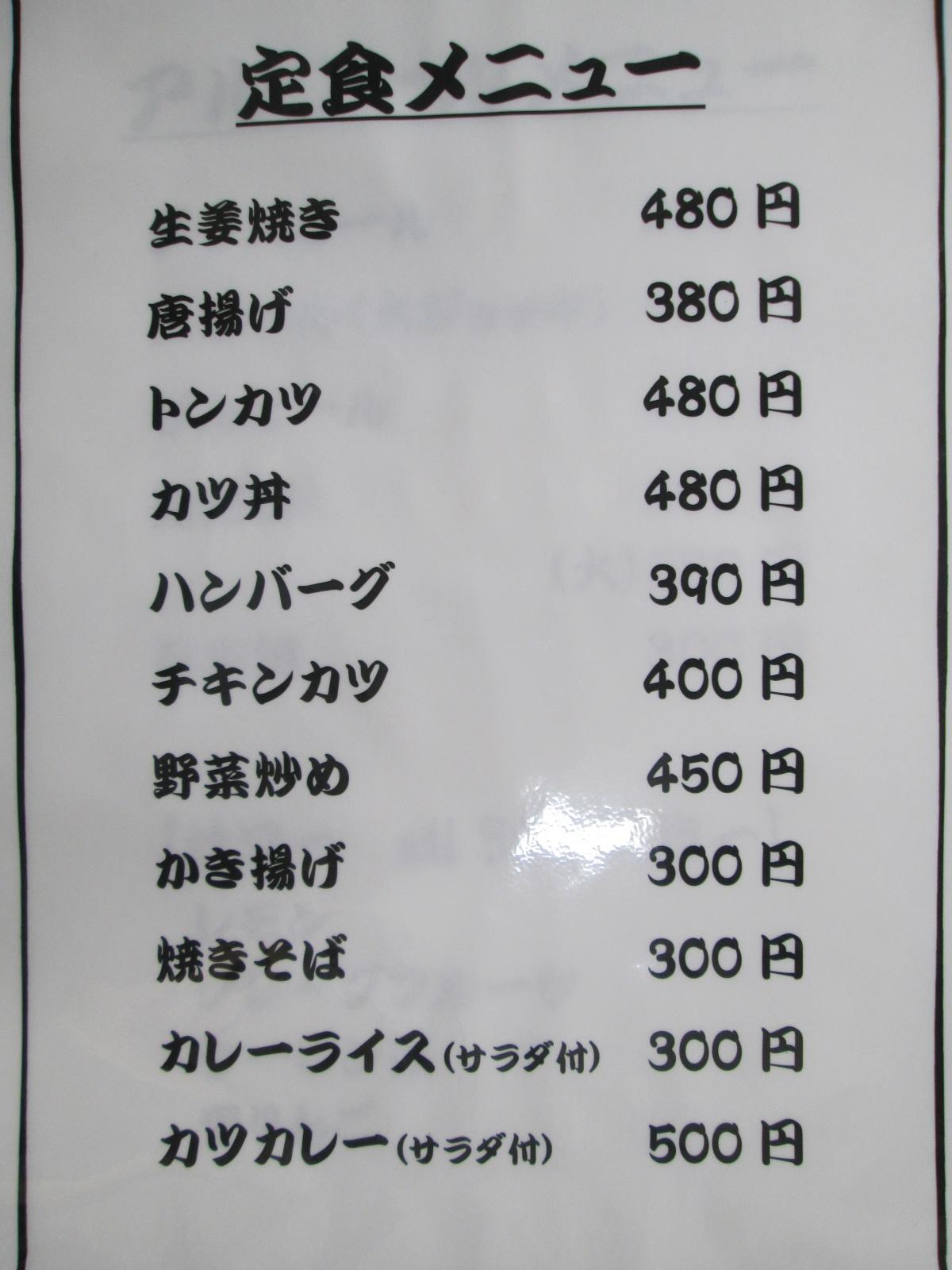 食の駅 スズラン