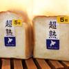 Pasco夢パン工房 - 料理写真:北海道産小麦を使った、北海道限定版の「超熟」。もっちりしっとり食感が人気です。