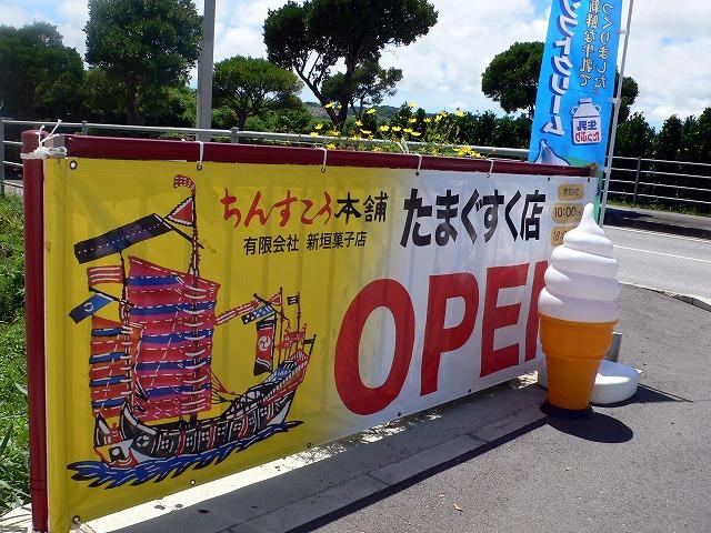 ちんすこう本舗 新垣菓子店 たまぐすく店
