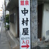 中村屋旅館 - 外観写真: