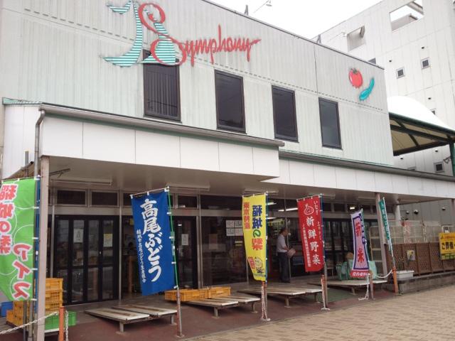JA東京みなみ 稲城支店