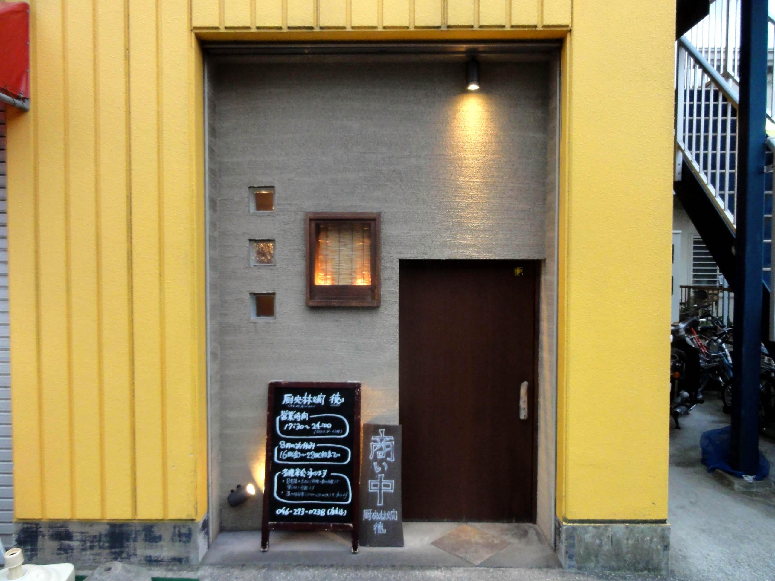 厨央林燗 徳