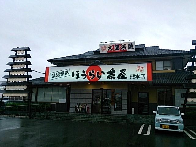 大漁活魚・ほうらい茶屋 熊本店