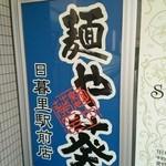 麺や葵 - 看板