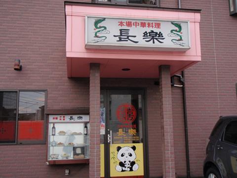 長楽本場中華料理