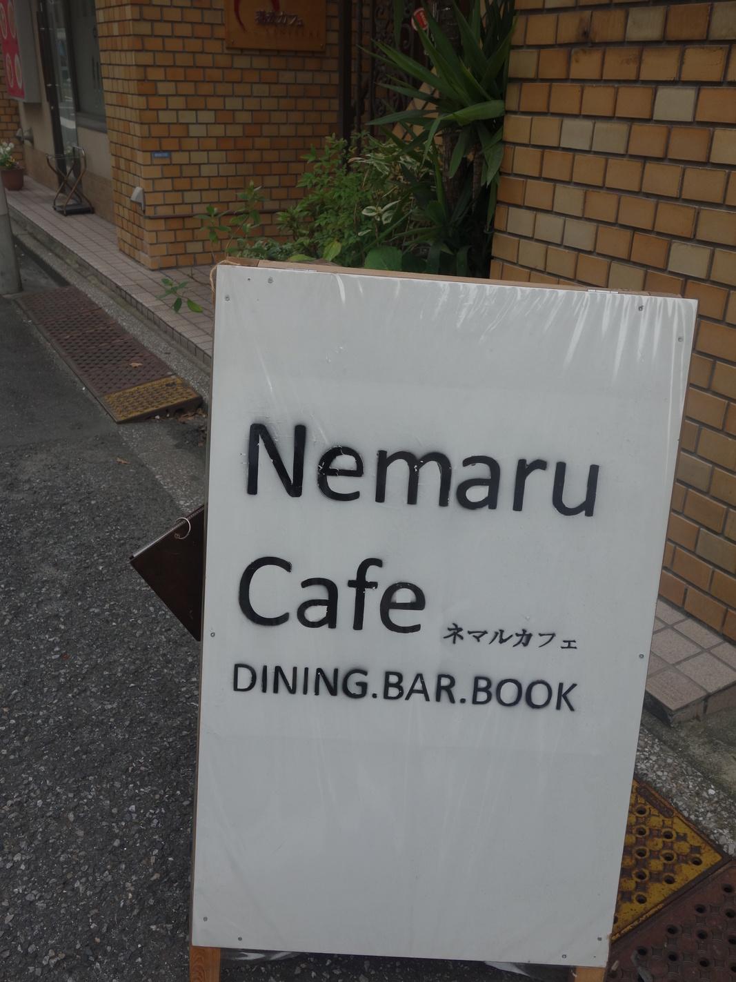ネマルカフェ