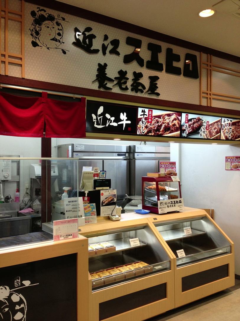 近江スエヒロ 養老茶屋