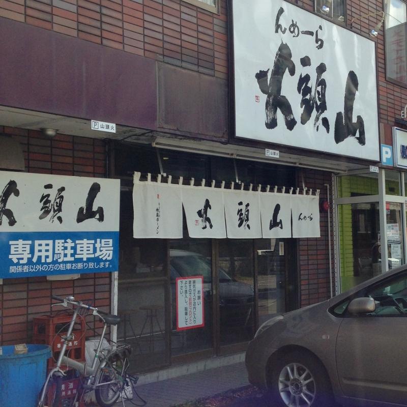 有限会社山頭火らーめん 札幌山鼻店